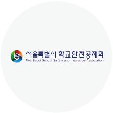 서울시학교안전공제회