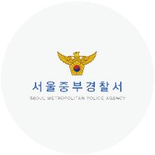 중부경찰서