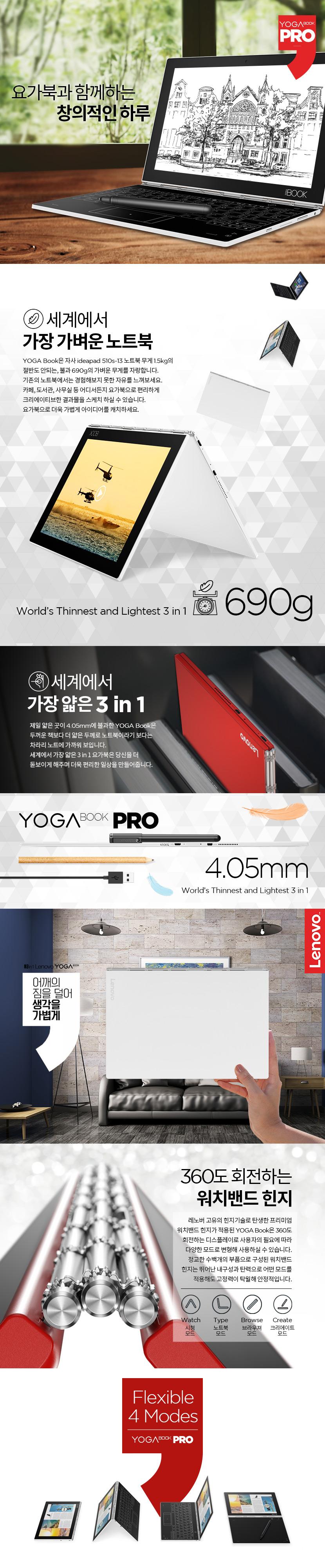Yogabook_W_Pro_03
