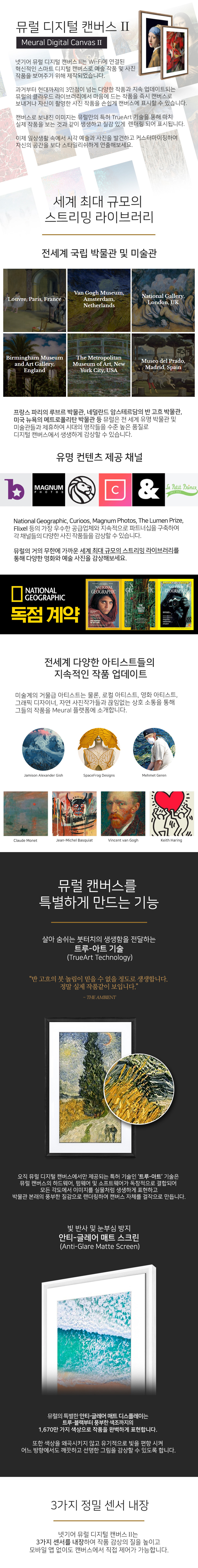 Meural_Catalog_01_03