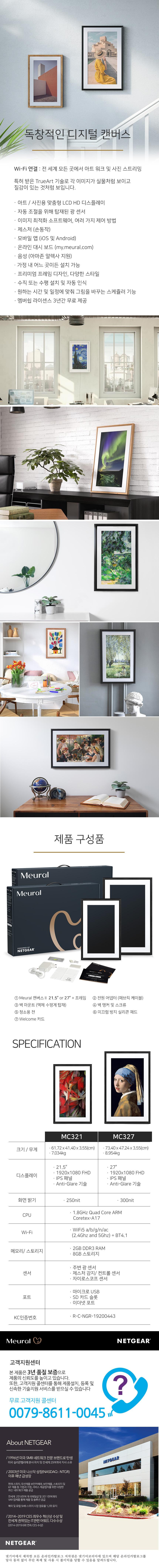 Meural_Catalog_02